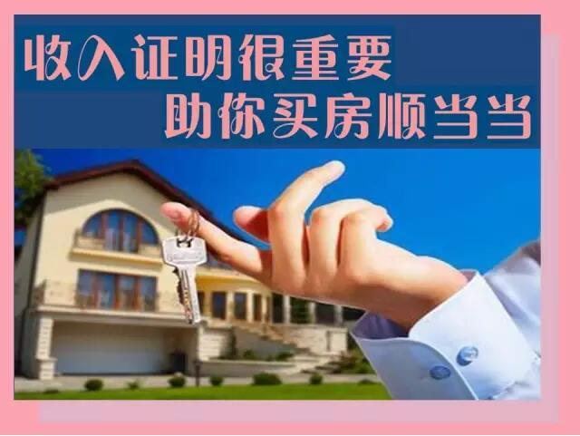 买房收入证明模板_销售买房收入证明